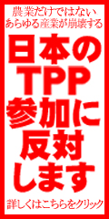TPP反対縦バナー.jpg